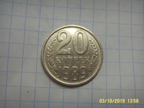20 копеек 1989. (uncauction)