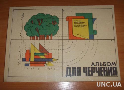 Альбом для черчения из СССР. №2.