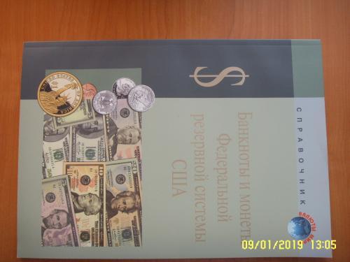 Банкноты и монеты федеральной резервной системы США.