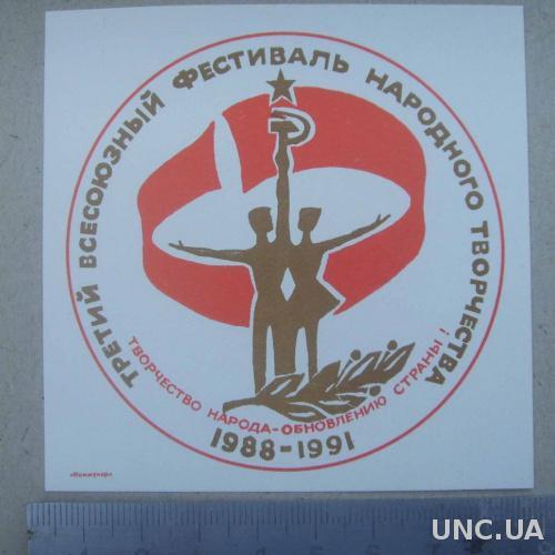 Памятный листок из СССР - Фестиваль.