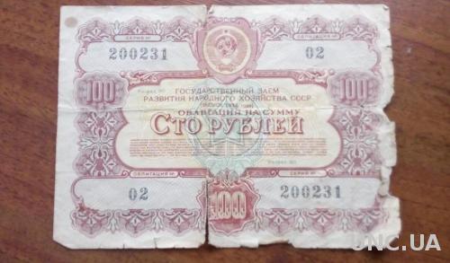 100 рублей облигации СССР 1956г