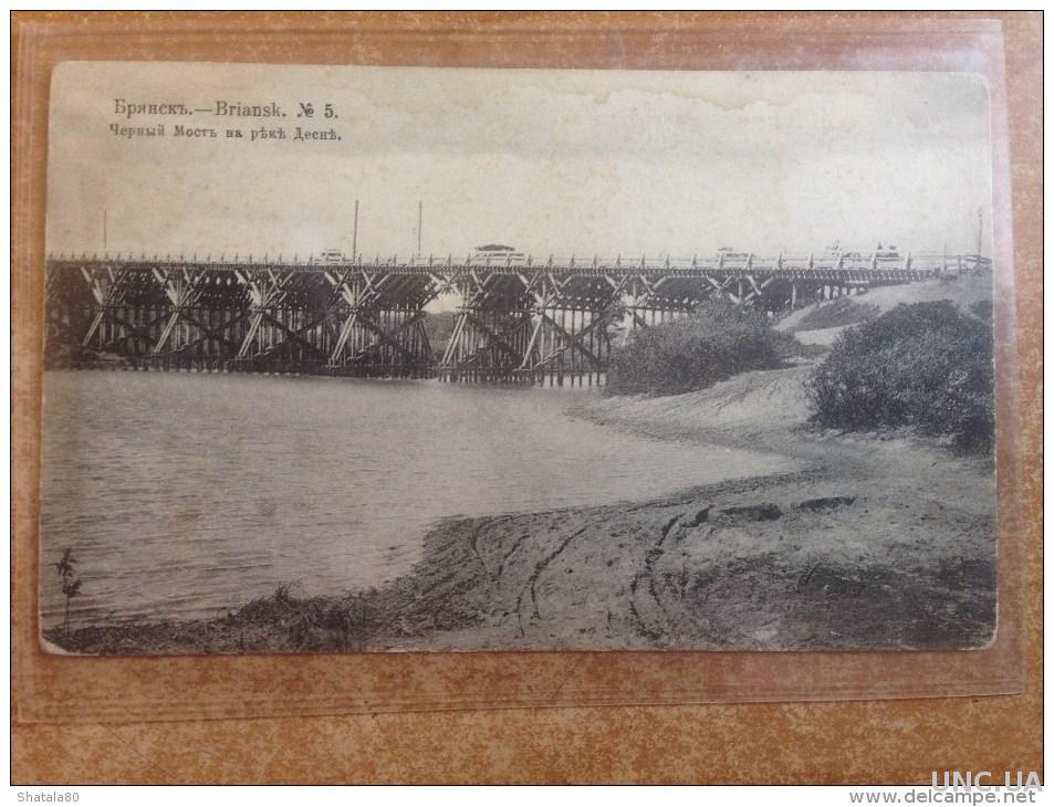 брянский край на старой открытке поговорим