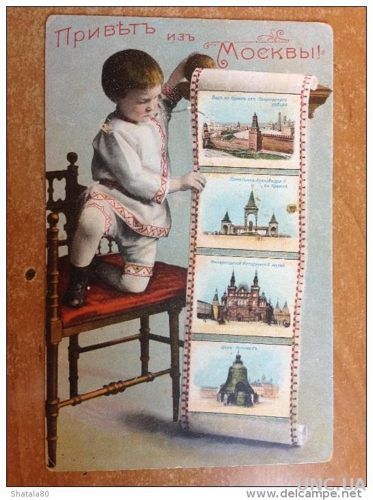 Старинные открытки привет