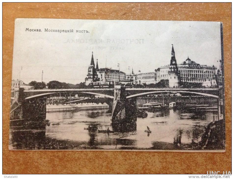 Москва в старинных открытках московские типы