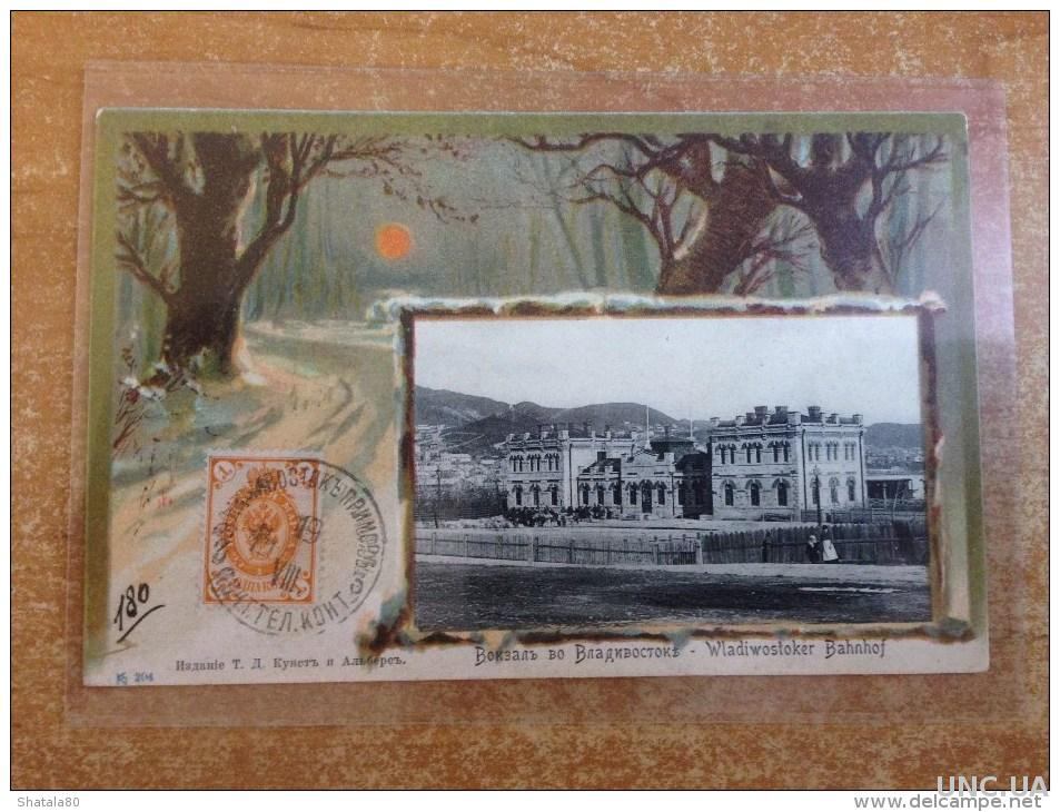 Владивосток на почтовых открытках