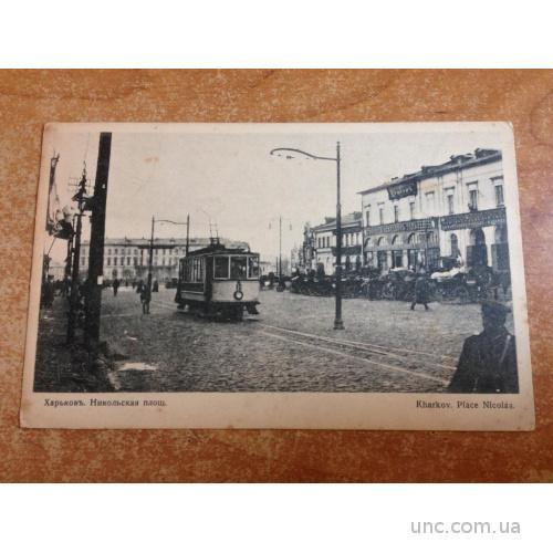 Старинная открыткам Харьков Николаевская площадь