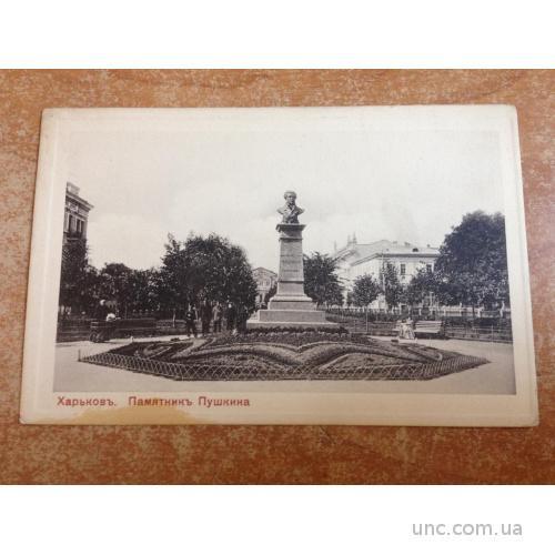 Старинная открытка Харьков  Памятник Пушкину