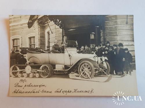 Автомобиль - Сани Царя Николая Второго.