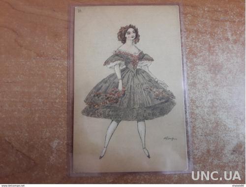 Старинная открытка Балет Фея Кукол Лев  Бакст Кукла №10 В пользу общины Св. Евгении