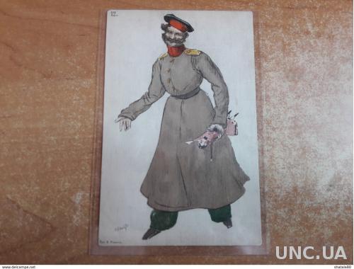 Старинная открытка Балет Фея Кукол Лев  Бакст Кукла №12 В пользу общины Св. Евгении
