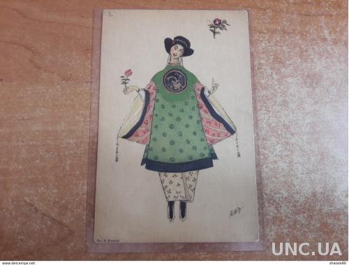 Старинная открытка Балет Фея Кукол Лев  Бакст Кукла №5  В пользу общины Св. Евгении