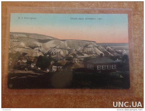 Старинная открытка Белгород №3 Общий вид меловых гор Изд. Н. В. Тюленева