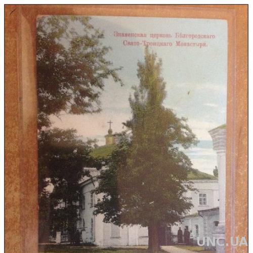 Старинная открытка Белгород Знеменская церковь Белгородскаго  Свято-Троицкаго Монастыря Изд.