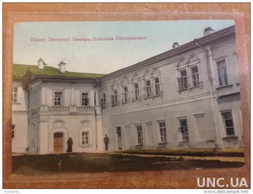 Старинная открытка Белгород Покои Святителя Тоасафа, Епископа Белгородскаго