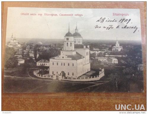 Старинная открытка Белгород Общий вид Смоленский собор Издание магазина А.А. Вейнбаума