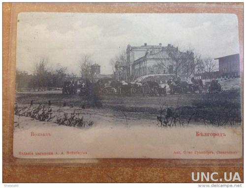Старинная открытка Белгород Вокзал Издание магазина А.А. Вейнбаума