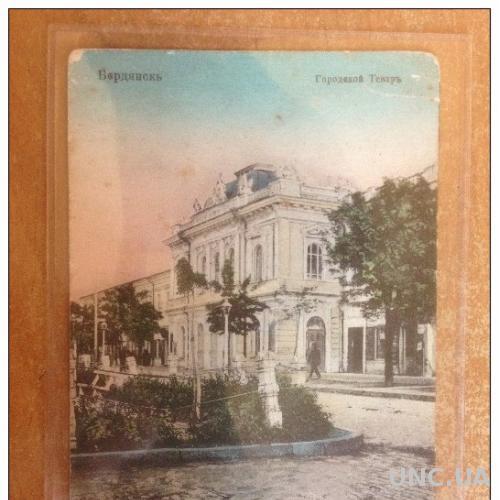 Старинная открытка Бердянск  Городской театр  Изд. А. М. Рубановокаго Писчебумажный магазин