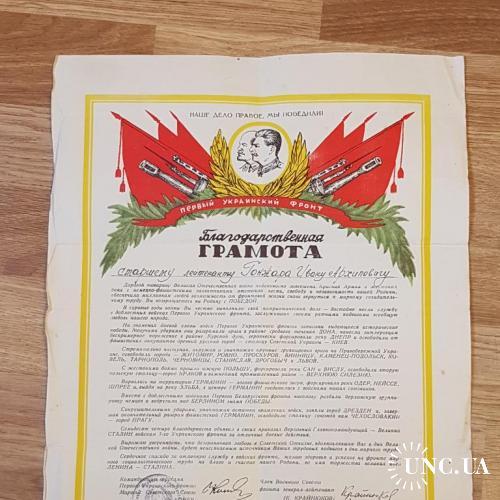 Благодарность. Первый Украинский Фронт.