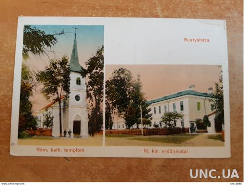 Открытка Украины Буштыно Церковь Bustyahaza Templom Erdohivatal