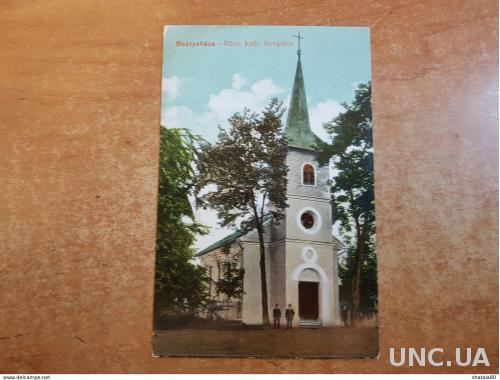 Открытка Украины  Буштыно Церковь Bustyahaza