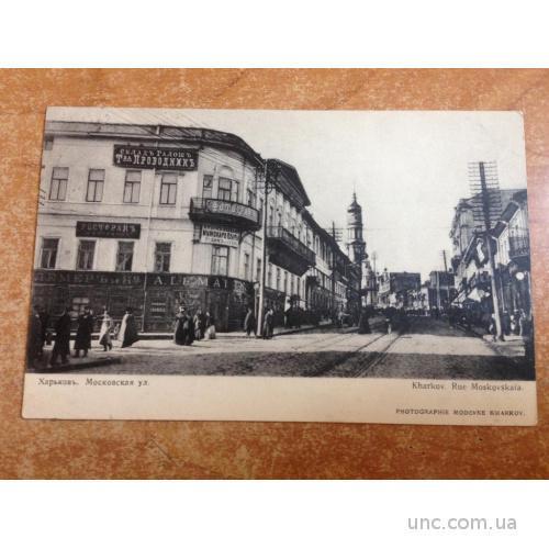 Старинная открытка Харьков Московская улица Изд. Т-во Голике и Вильборгь