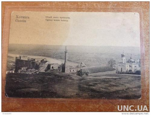Открытка Украины  Хотин Общий вид крепости Издание магазина Пастернака 143905