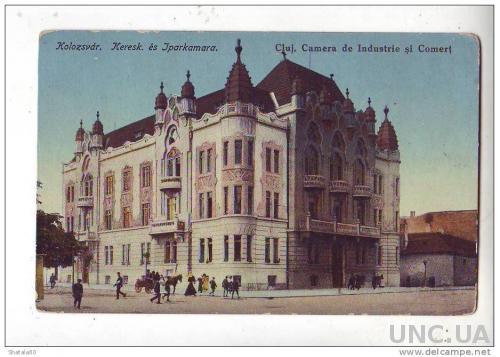 Открытка Румынии. Клужская торгово-промышленная палата Cluj Camera de Industrie si Comert