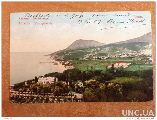Открытка старинная Крым Алушта общий вид Цветное фото Акц. О-во Гранберг в Стокгольме