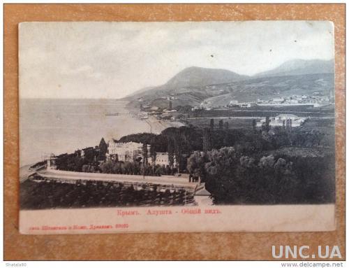 Открытка старинная Крым Общий вид на Алушту