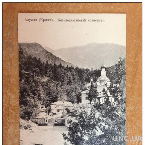 старинная открытка алушта представляет собой