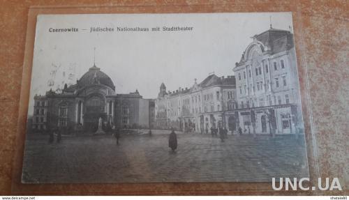 Старинная открытка Черновцы  Еврейский национальный дом с городским театром