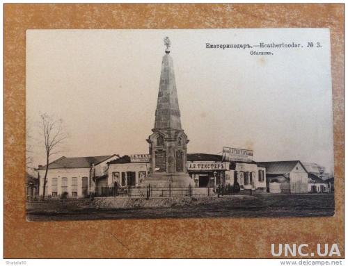 Старинная открытка. Россия Екатеринодар №3 Обелиск Фототопия Шерер, Набгольц и Ко Москва