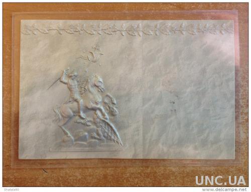 Старинная открытка Белая Выдавлен Георгий Победоносец