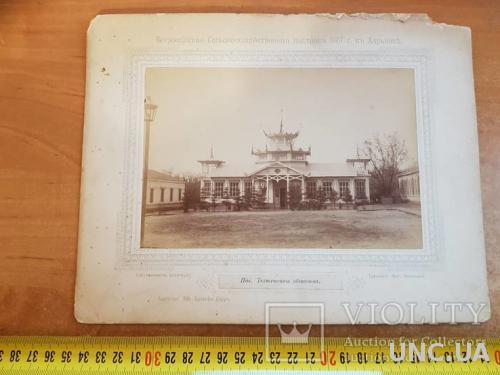 Открытка Харьков 1887 год выставка Пав. Технического общества