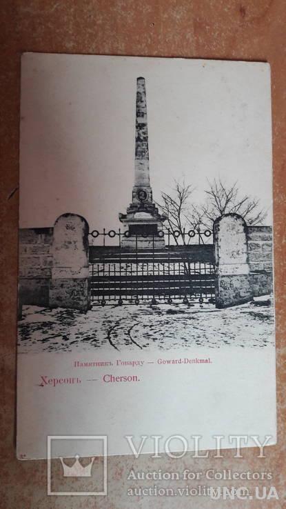 Открытка Херсон Памятник Говарду