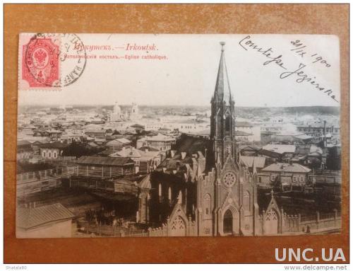 Твоя, почтовые открытки иркутск