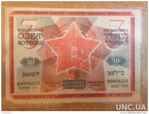 Лотерейный билет Иудаика 1930 Советская Россия