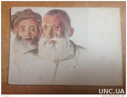 Открытка, открытка горский еврей