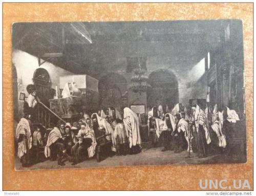 Открытка старинная Иудаика. Еврей. Синагога