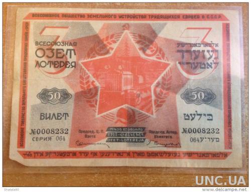 Иудаика. Всесоюзная ОЗЕТ Лотерея СССР 1930