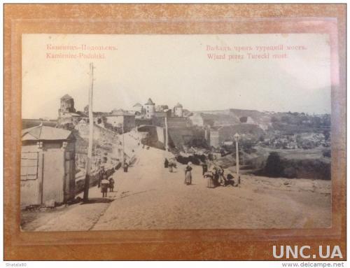 Старинная открытка Камене-Подольск Выезд через турецкий мост Изд. Г. Шипамана Каменец-Под 27