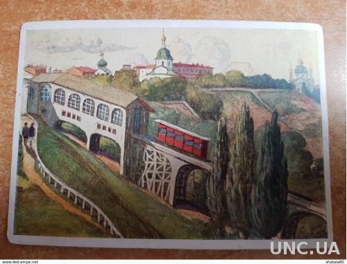Старинная открытка Киев Подьемный электрический трамвай Фуникулер Изд. Геокартпром Москва
