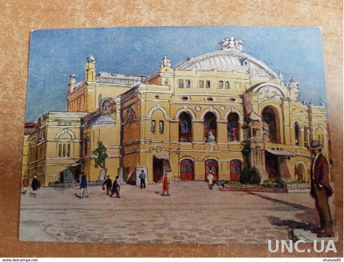Старинная открытка Киев Оперный театр Изд. Геокартпром Москва