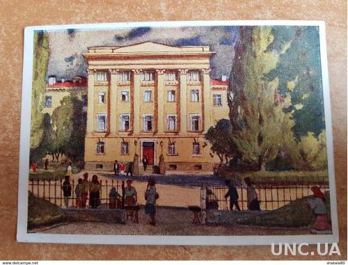 Старинная открытка Киев Библиотека Всеукраинской академии наук Изд. Геокартпром Москва