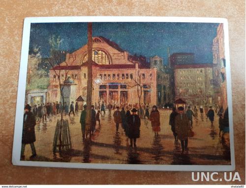 Старинная открытка Киев Бессарабский старый крытый рынок Изд. Геокартпром Москва