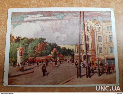 Старинная открытка Киев Площадь III интернационала Изд. Геокартпром Москва