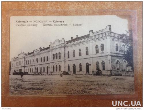Открытка Коломыя  Железнодорожный дворец  Изд. И. Ганзберга в Коломыи