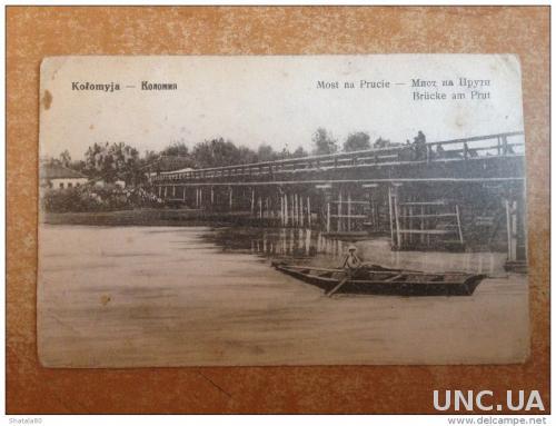 Открытка Коломыя Мост через реку Прут Изд. Г. Готллеба
