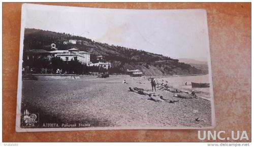 Открытка старинная. Крым Алушта Пляж санатория Рабочий уголок