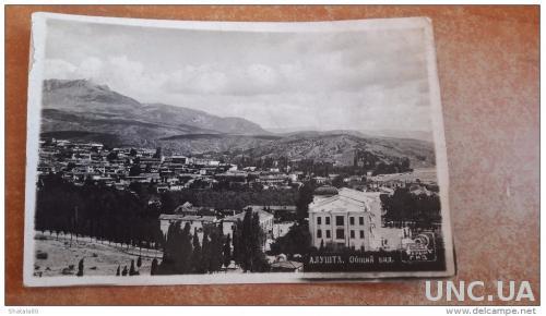 Открытка старинная. Крым Алушта Общий вид города